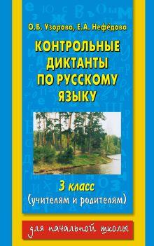 Узорова О.В. - Контрольные диктанты по русскому языку. 3 класс обложка книги