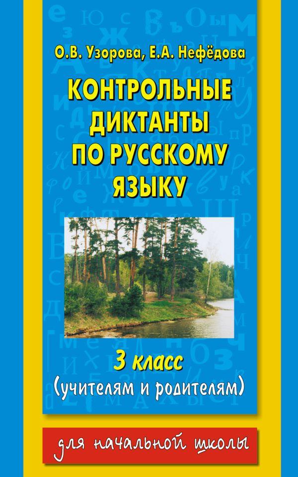 Контрольные диктанты по русскому языку. 3 класс Узорова О.В.