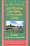 Контрольные диктанты по русскому языку. 4 класс