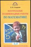 Узорова О.В. - Контрольные и олимпиадные работы по математике. 1-2 классы обложка книги