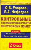 Узорова О.В. - Контрольные и проверочные работы  по русскому языку. 2 класс обложка книги