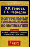 Контрольные и проверочные работы по математике. 1 класс Узорова О.В.