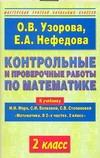 Узорова О.В. - Контрольные и проверочные работы по математике. 2 класс обложка книги