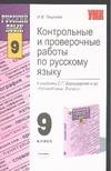 Текучева И.В. - Контрольные и проверочные работы по русскому языку за 9 класс обложка книги