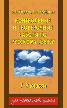 Узорова О.В. - Контрольные и проверочные работы по русскому языку. 1-4 классы , обложка книги
