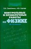 Контрольные и проверочные работы по физике 10-11 классы Самойленко П.И.