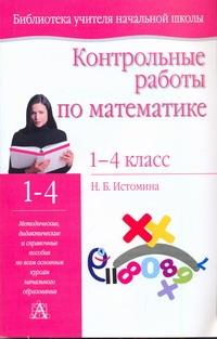 Истомина Н.Б. - Контрольные работы по математике. 1- 4 классы обложка книги