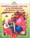 Игнатьева Т.В. - Контрольные тексты для проверки техники чтения. 1-4 классы обложка книги
