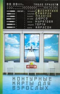 Малатов Алмат - Контурные карты для взрослых обложка книги