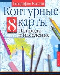 . - Контурные карты. География России. Природа и население. 8 класс обложка книги