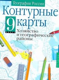 - Контурные карты. География России. Хозяйство и географические районы. 9 класс обложка книги