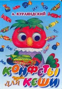 Конфеты для Кеши обложка книги