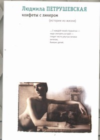 Петрушевская Л. - Конфеты с ликером (истории из жизни) обложка книги