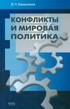 Барышников Д.Н. - Конфликты и мировая политика обложка книги
