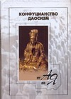 Парфенова Ю.В. - Конфуцианство, даосизм от А до Я обложка книги