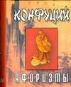 Орлова Л. - Конфуций.Афоризмы обложка книги