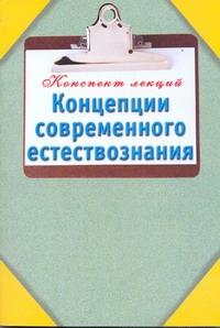 Карпова Т.В. - Концепции современного естествознания обложка книги