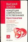 Горелов Н. - Концепции современного естествознания обложка книги