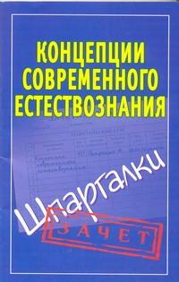 Концепции современного естествознания. Шпаргалки Богданова И.Ю.