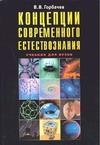 Горбачев В.В. - Концепции современного естетсвознания обложка книги
