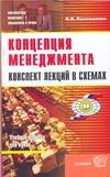 Колношенко О.В. - Концепция менеджмента. Конспект лекций в схемах обложка книги