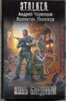 Чернецов А. - Конь бледный' обложка книги
