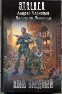 Чернецов А. - Конь бледный обложка книги