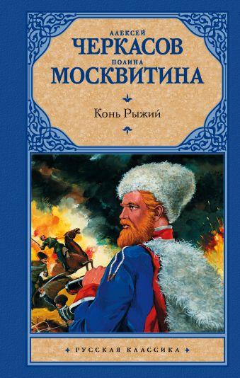 Конь рыжий: сказания о людях тайги Черкасов А.Т.