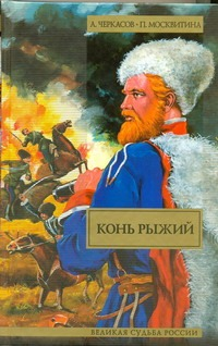 Черкасов А.Т. Конь рыжий: сказания о людях тайги