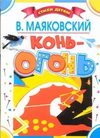 Маяковский В.В. - Конь-огонь обложка книги