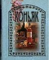 - Коньяк обложка книги
