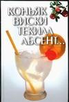 Гусев Е.И. - Коньяк,виски,текила,абсент обложка книги