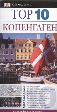 Каннингем Антония - Копенгаген обложка книги