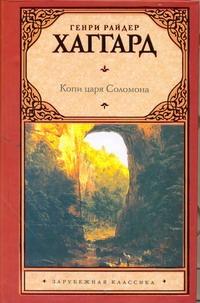 Хаггард Г.Р. - Копи царя Соломона обложка книги