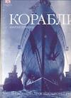 Лэйвери Брайан - Корабли. 5000 лет морских приключений обложка книги