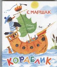 Маршак С.Я. - Кораблик обложка книги