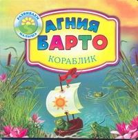 Барто А.Л. - Кораблик обложка книги