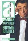 Караченцов Н.П. - Корабль плывет обложка книги