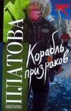 Платова В.Е. - Корабль призраков обложка книги