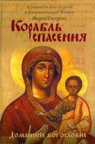 Архиепископ Иоанн - Корабль спасения' обложка книги