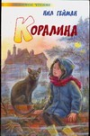 Гейман Н. - Коралина обложка книги