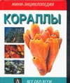 Воронов М.В. - Кораллы обложка книги