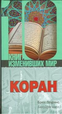Лоуренс Брюс - Коран. Биография книги обложка книги