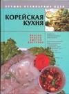 - Корейская кухня обложка книги