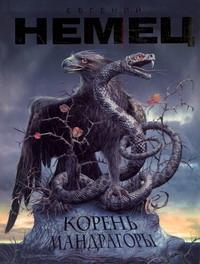Немец Евгений - Корень мандрагоры обложка книги