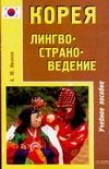 Иванов А.Ю. - Корея. Лингвострановедение 1ч обложка книги