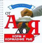 Плонский В.Д. - Корм и кормление рыб' обложка книги