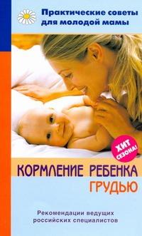 Фадеева В.В. - Кормление ребенка грудью обложка книги