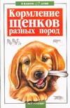Высоцкий В.Б. - Кормление щенков разных пород' обложка книги