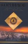 Корнилов. Жизнь и смерть генерала Корнилова обложка книги